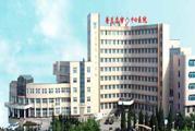 普兰店市第一人民医院体检中心