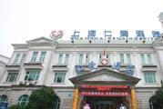 上海市仁爱医院体检中心