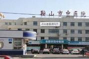 鞍山市中医院体检中心