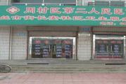 淄博市周村区第二人民医院体检中心