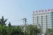 宝鸡市陈仓医院体检中心