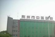 晋中市第一人民医院体检中心