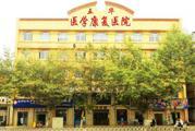 云南省康复医院体检中心
