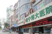 南宁博大医院体检中心