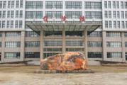 镇平县人民医院体检中心