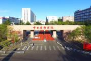 北京中日友好医院VIP体检中心