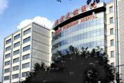 首都医科大学附属北京友谊医院(医疗保健中心)